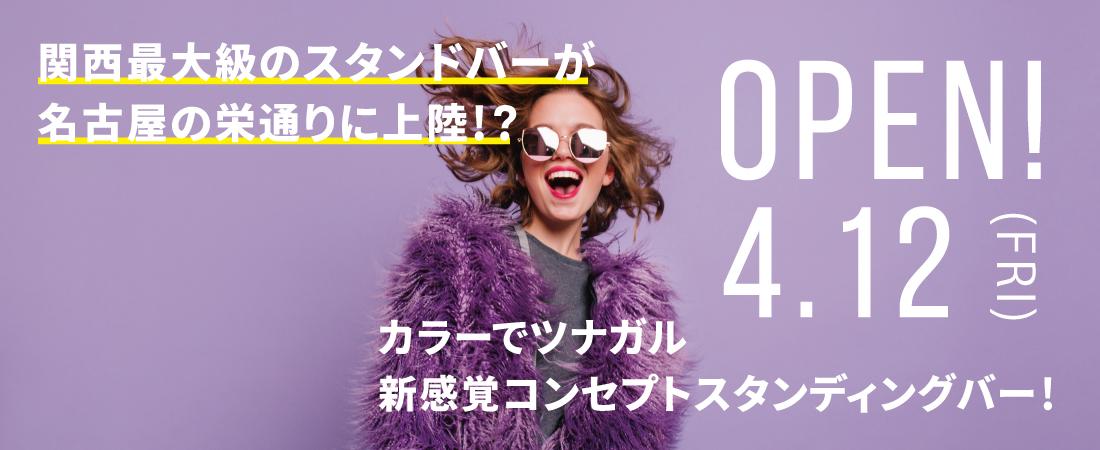 asb-nagoya-banner1