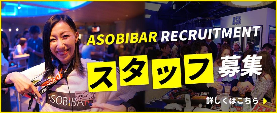 ASOBIBAR RECRUITMENT スタッフ募集