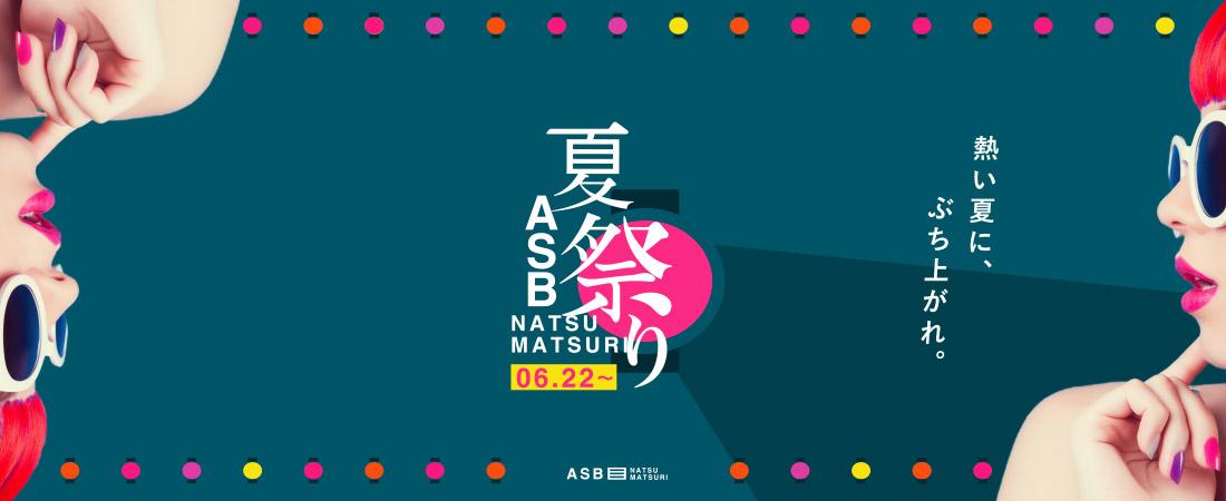 ASB 2020 夏祭り